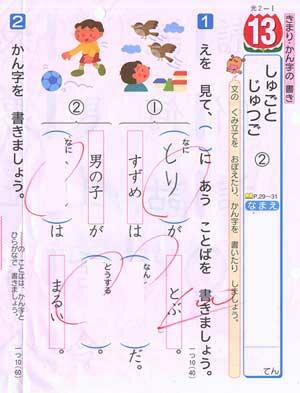 kokugo.jpg