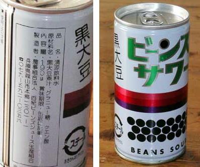 黒豆ジュース