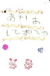 ちゃく年賀状2