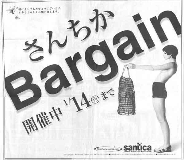 さんちか広告2