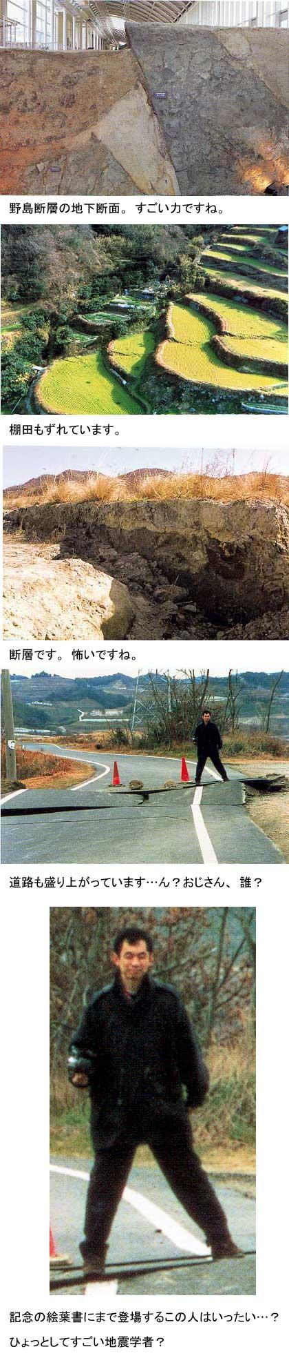 野島断層の絵葉書